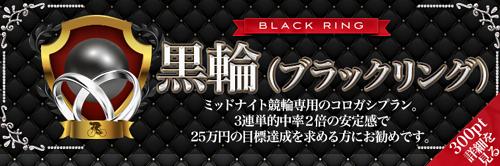 J.K.I (日本競輪投資会) ブラックリング