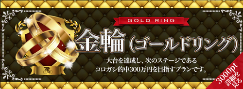 J.K.I (日本競輪投資会) ゴールドリング