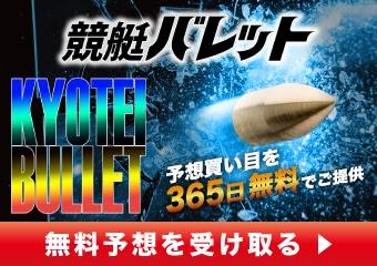 競艇バレット(BULLET)