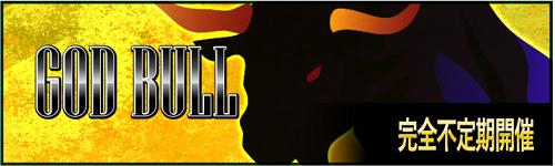 競艇BULL(ブル) _GOD BULL