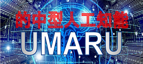 うまっぷ_的中型人工知能UMARU