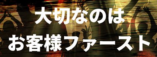 神舟_お客様ファースト