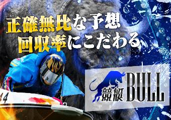 競艇BULL(ブル)