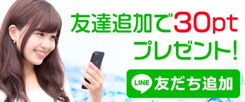 シックスボート_LINE