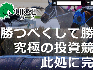 COURSE(コース)
