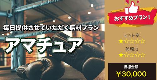 競艇チャンピオン_無料情報