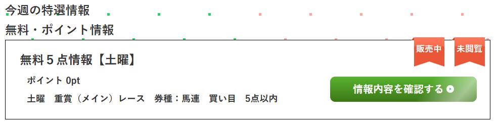 めざまし_無料