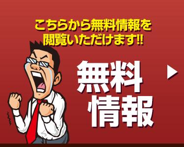 宝箱_無料