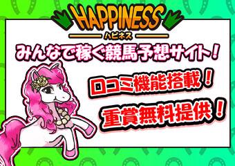 【競馬予想】ハピネスの口コミ・評判をチェック!